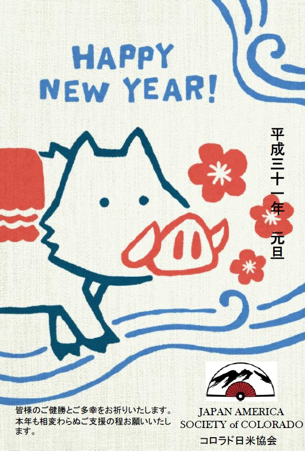Year of Boar.jpg