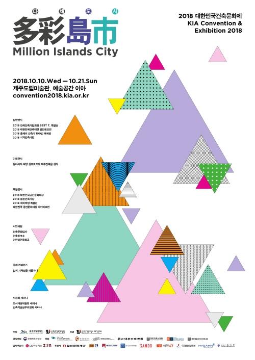 Poster_2018 대한민국건축문화제.jpg
