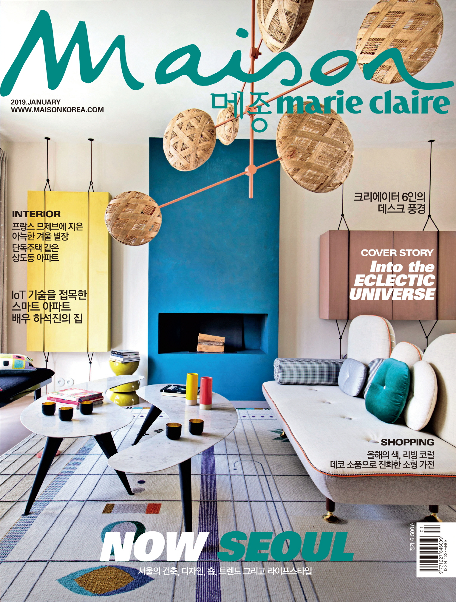 Maison Korea (2019.01)_Cover.jpg