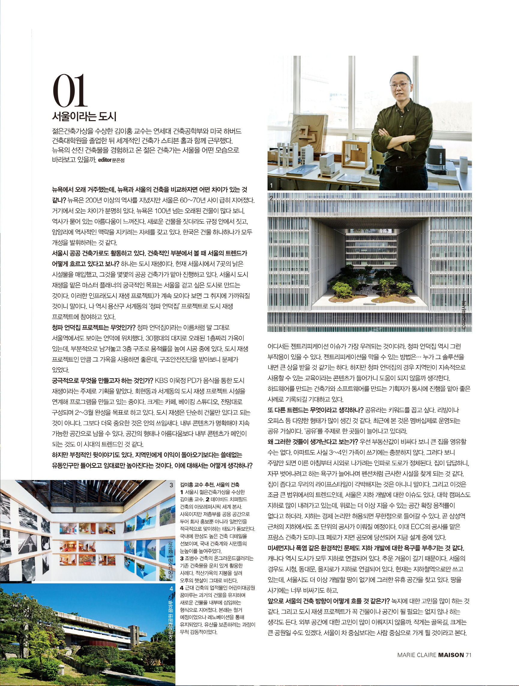 Maison Korea (2019.01)_LK.jpg