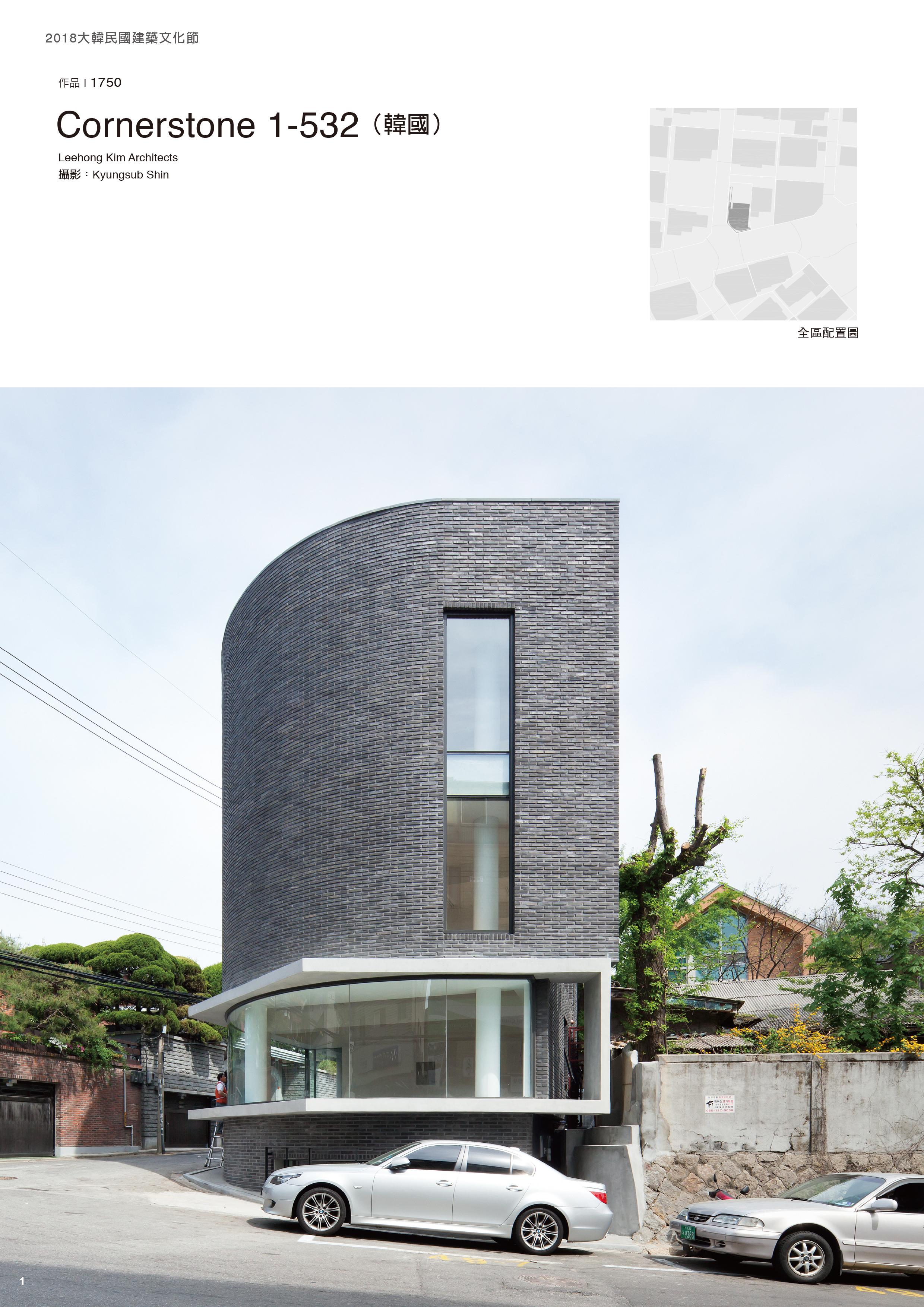 Taiwan Architecture Magazine (201801)_04_Cornerstone 1-532_page1.jpg