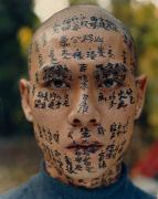 Family tree (detail), Zhang Huan, 2000