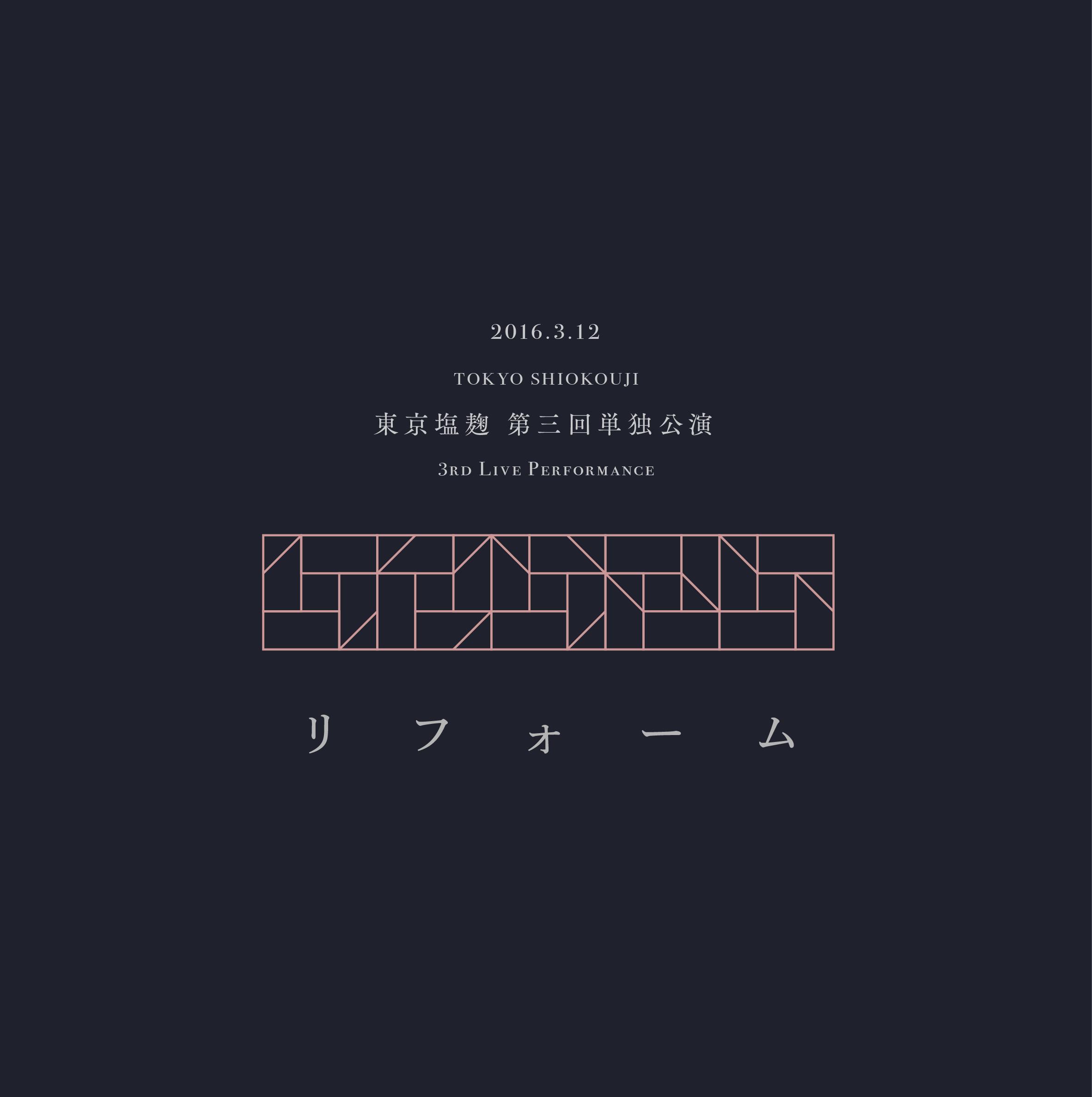 リフォーム3_1-04.png