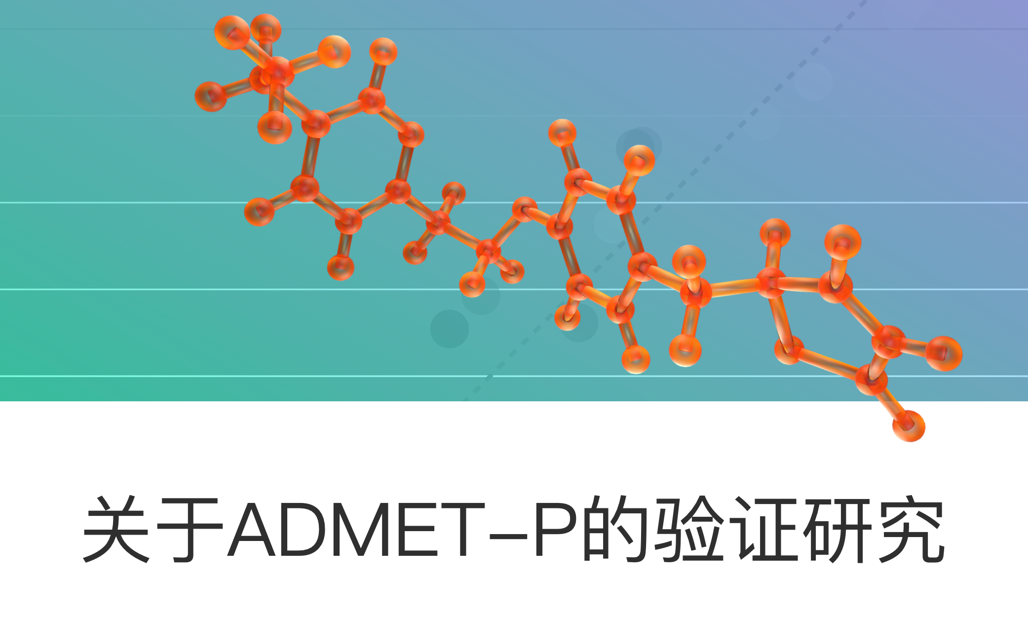 Panic_Icon_ADMET_embedded_CN.png