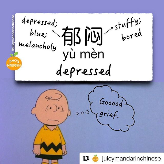 "🐼#guestpostmondays 🦔 * In addition to the 🎨 vlog, I'm also going to be doing weekly guest posts on the @pandacubstories instagram! Today's first post is from @juicymandarinchinese . A great explanation of how to use ""郁闷"" (for detailed explanation, see original caption below!) * #Repost @juicymandarinchinese with @get_repost ・・・ Here's a word that feels much heavier — or more extreme — in English (at least that's our experience). In Chinese, you can use 郁闷 yùmèn whenever you're feeling disappointed about something or just a little down (it won't make others worry too too much about you, unlike if you said ""I'm so depressed"" In English). Let's say you had a job interview last week and still haven't received a callback, you could say: ""我有点郁闷,上周面试了但是还没有听到什么消息"" (wǒ yǒudiǎn yùmèn, shàng zhōu miànshì le dànshì hái měiyou tīngdào shénme xiāoxi) ""I'm feeling a little down; last week I had an interview but still haven't heard any news.."" 👉🏼 Do you notice any differences between the usage of 郁闷 in Chinese and 'depressed' in English? Comment below!"
