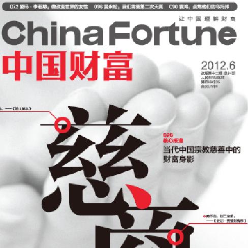 China Fortune Magazine interview Emma Reynolds.