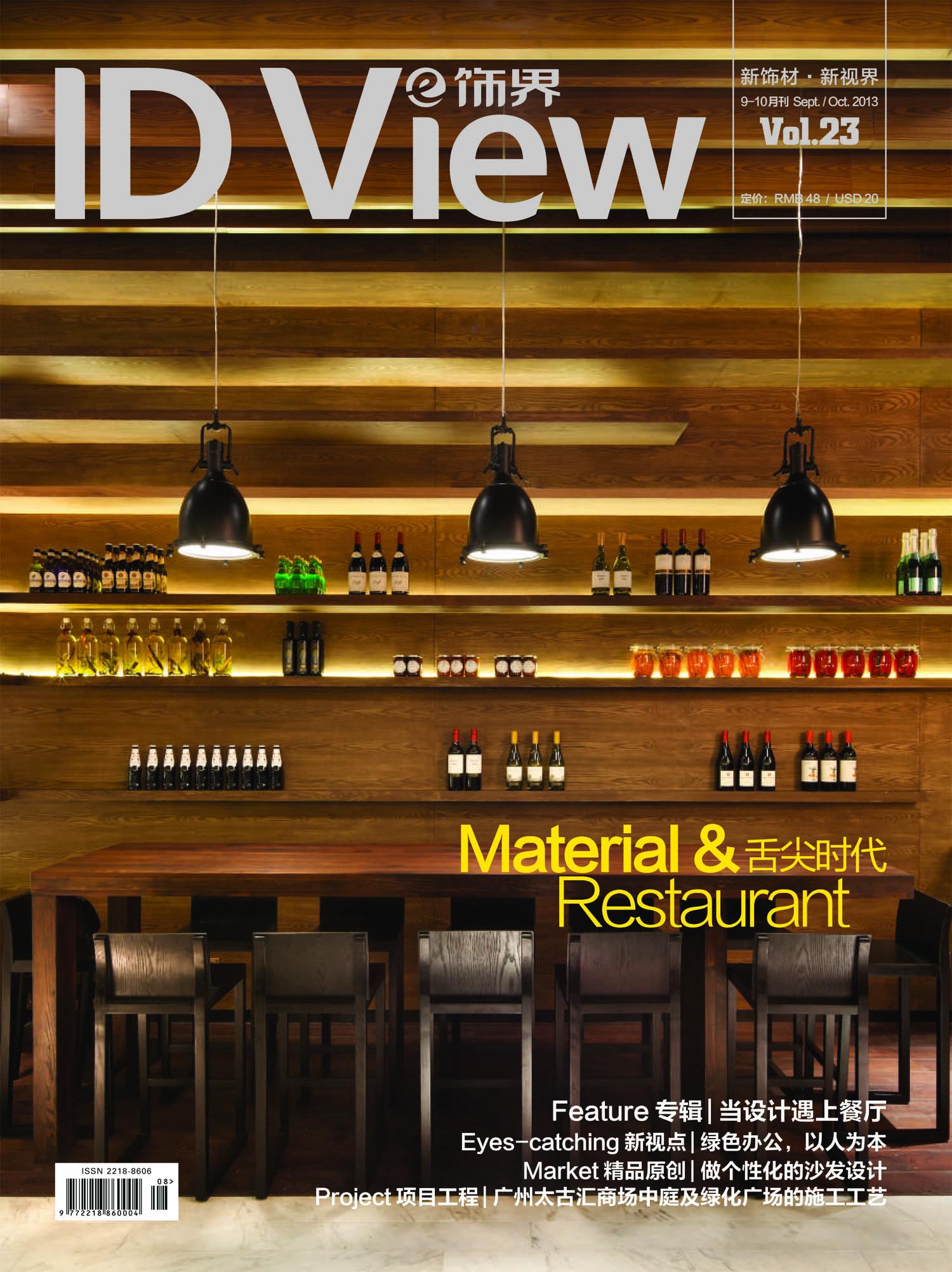 ID_View_china_Nov13-1-cover.jpg