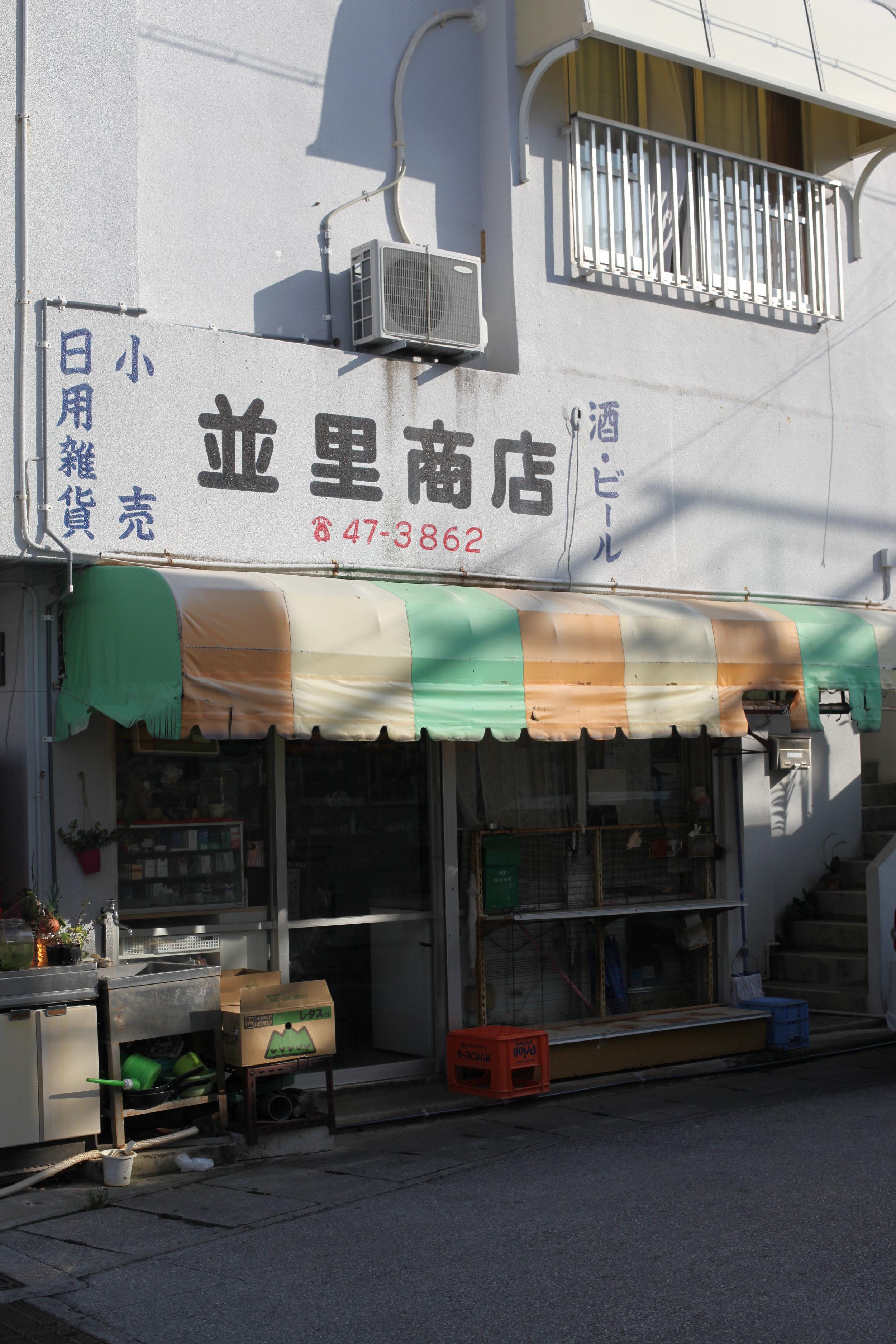 KOMOREBI - JAPAN
