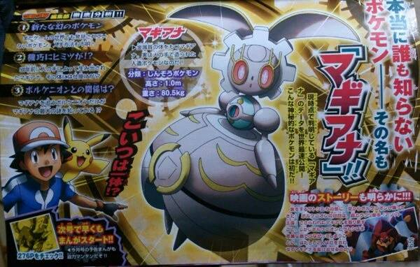 A Pokémon which is a cross between Princess Peach and a robot... needless to say, I'm excited