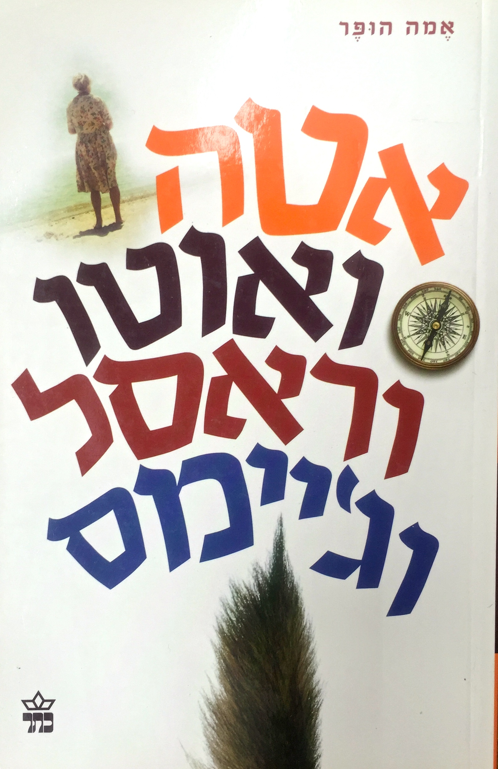 Hebrew Edition