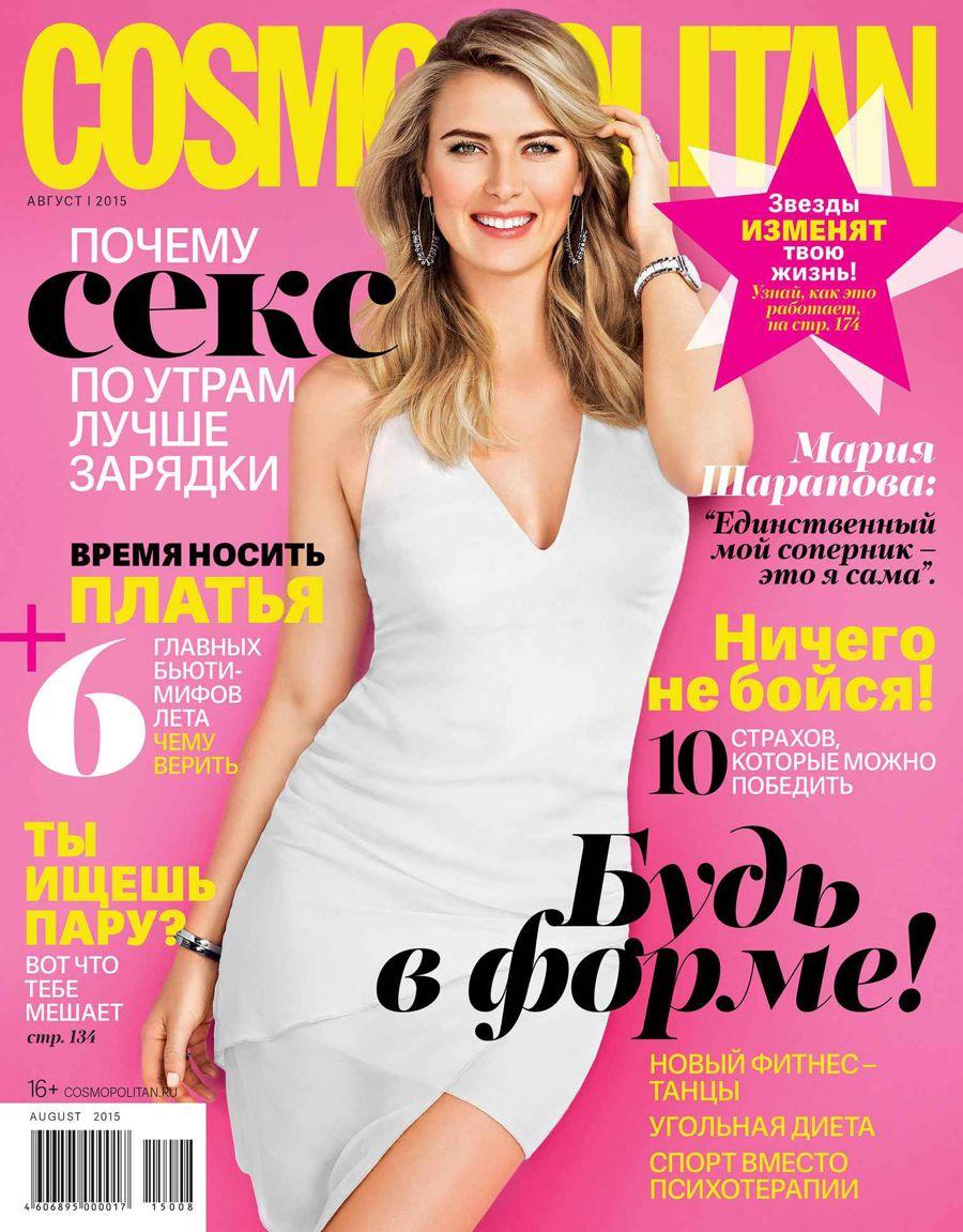 Cosmopolitan - Maria Sharapova