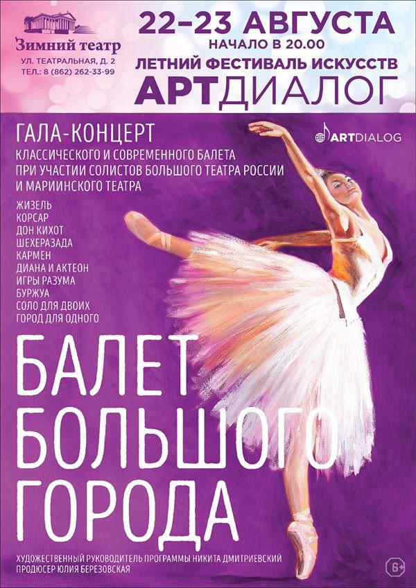 Ballet in the city.jpg