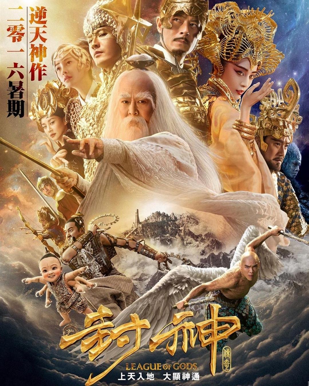 league-of-gods-poster.jpg