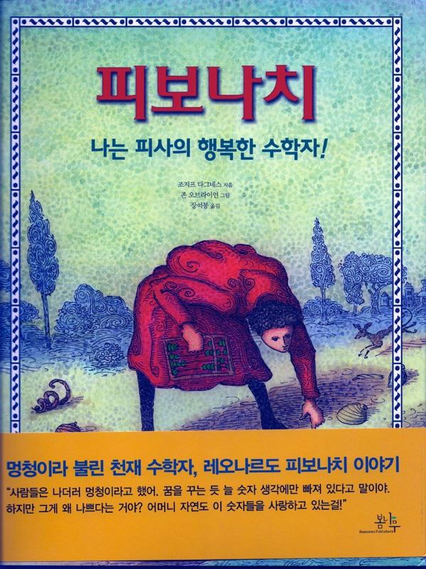 Korean edition of the children's book, Blockhead: The Life of Fibonacci, by Joseph D'Agnese