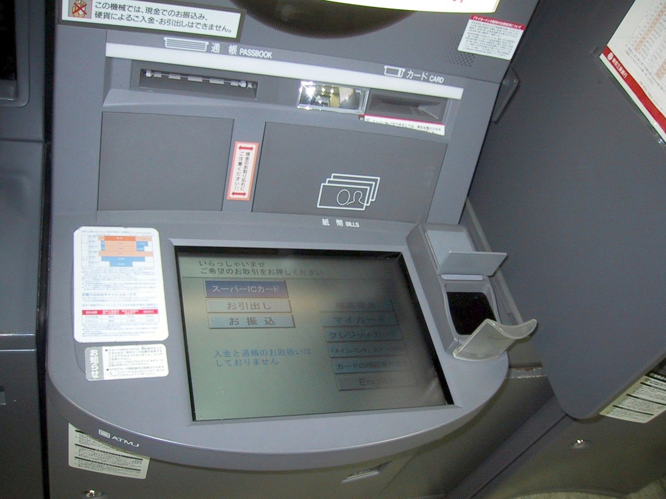 An ATM in Japan has a palm scanner, just to the right of the main display screen, to verify users' identities. - Image Credit: Chris 73 , CC BY-SA