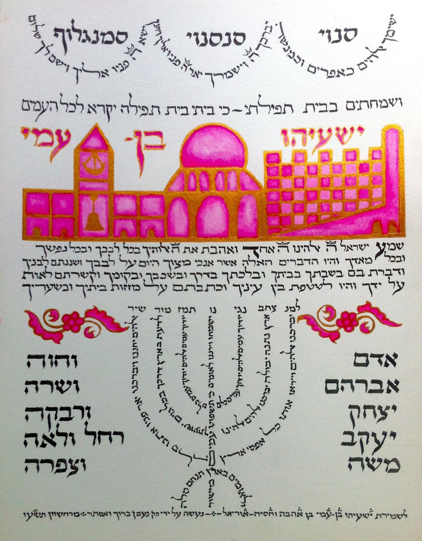 chasya-uriel shaiya amulet.jpg