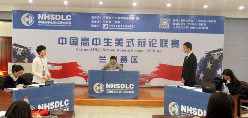 Lanzhou Fall 2014 Regional Debate Tournament at Lanzhou Number 1 High School