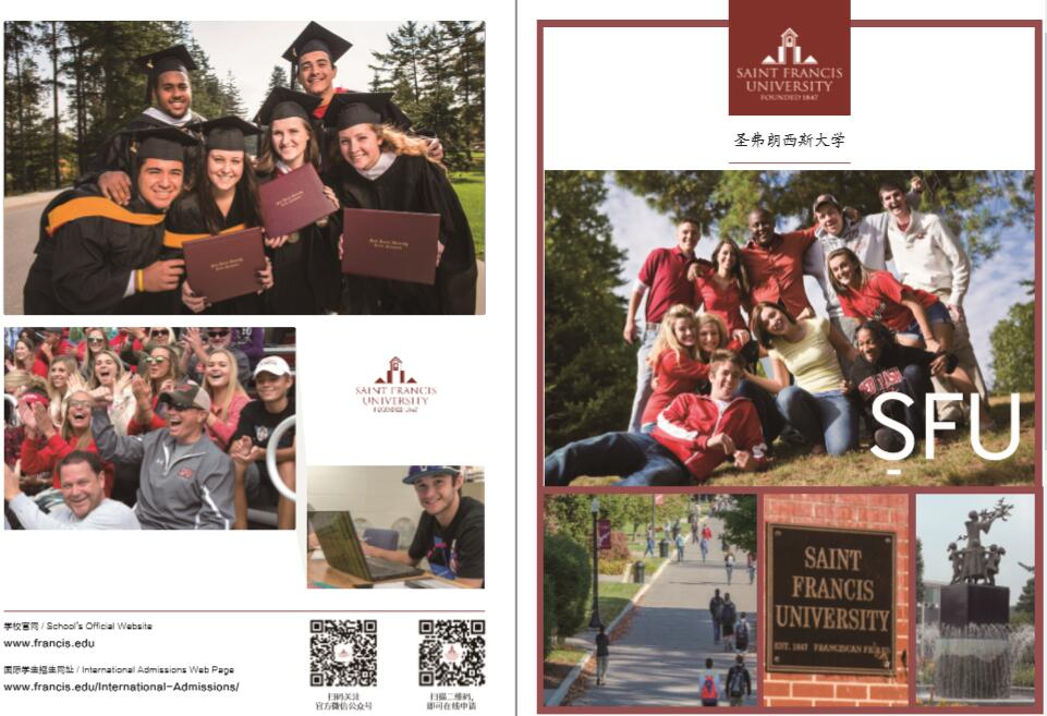 Chinese Brochure for Saint Francis University created by Sunrise