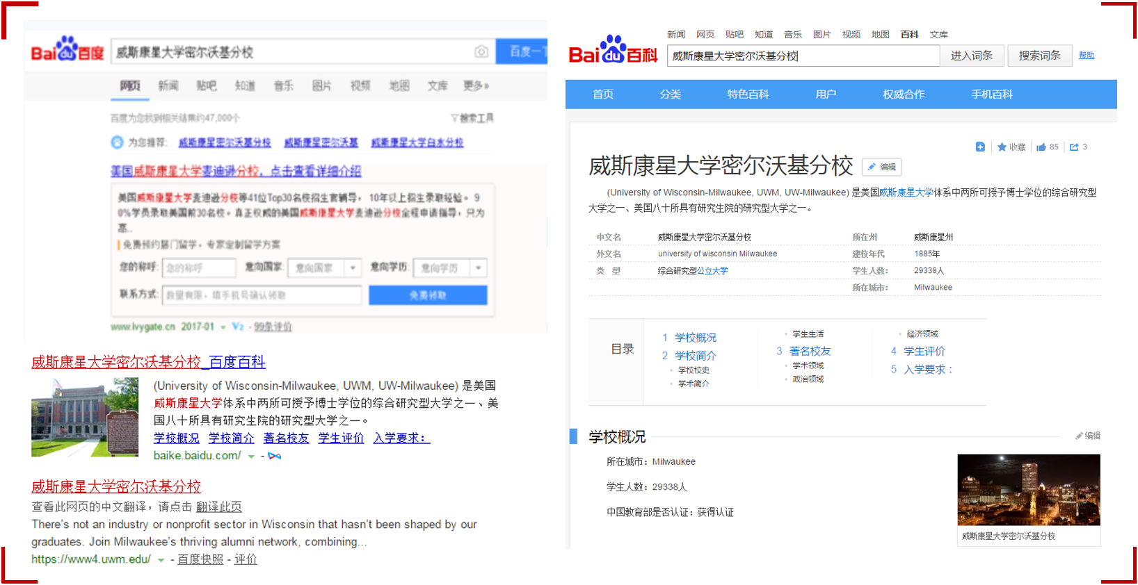 An example of Baidu search results and Baidu Baike page