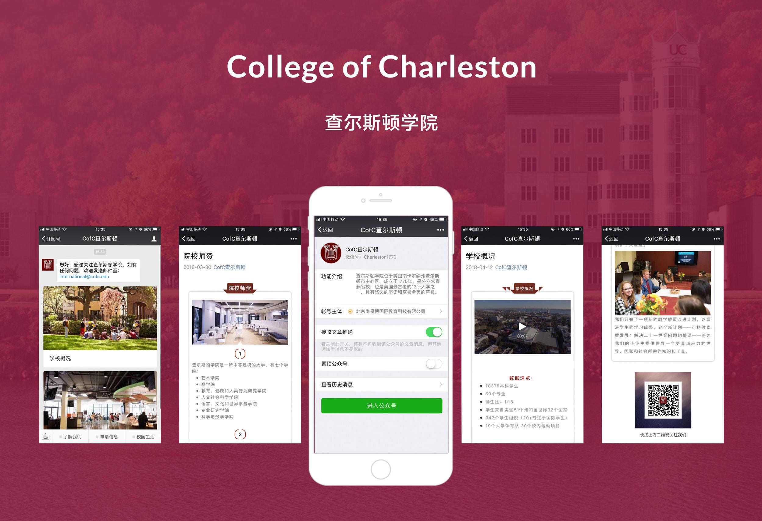 查尔斯顿学院-微信样机.jpg