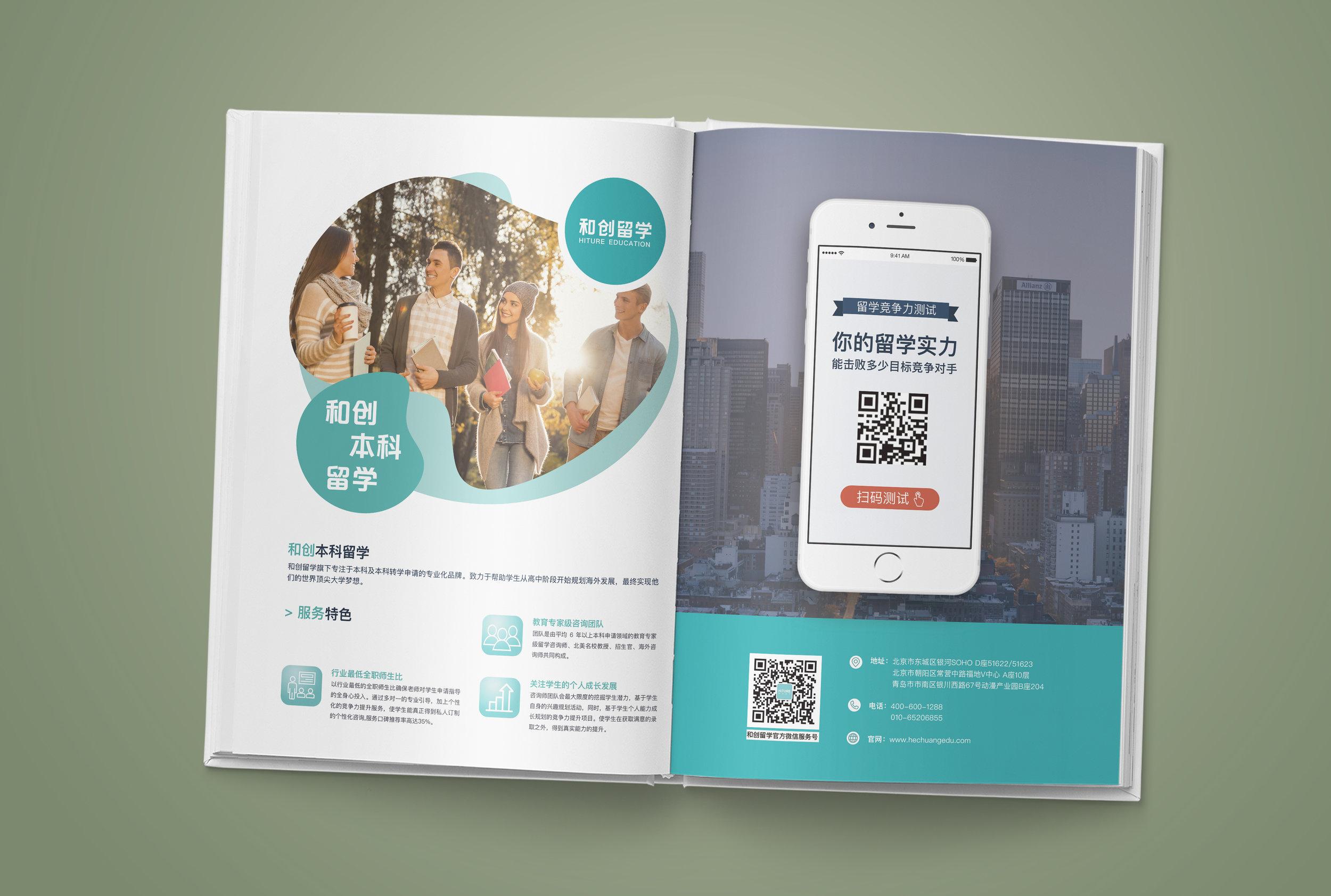 杂志-广告样机1.jpg