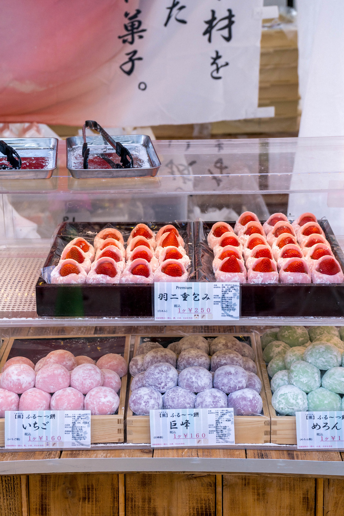 Daifuku rice cakes on a stall in Tsurumai park