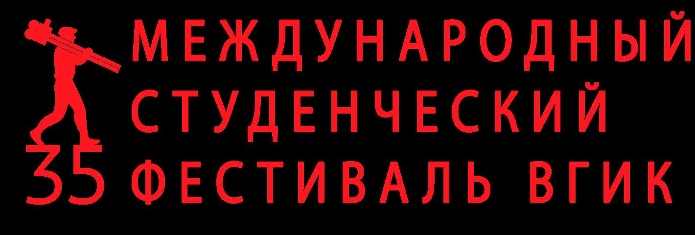 35 VGIK International Student Festival in Moscow will be held November 16–20.