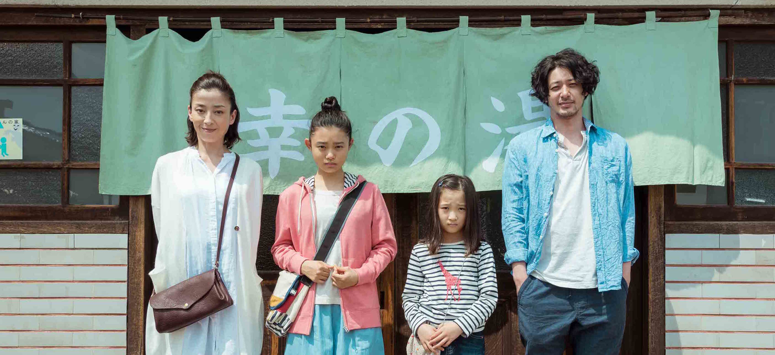 HER LOVE BOILS BATHWATER - JAPAN   Official Oscar Submission in the Foreign Language Category