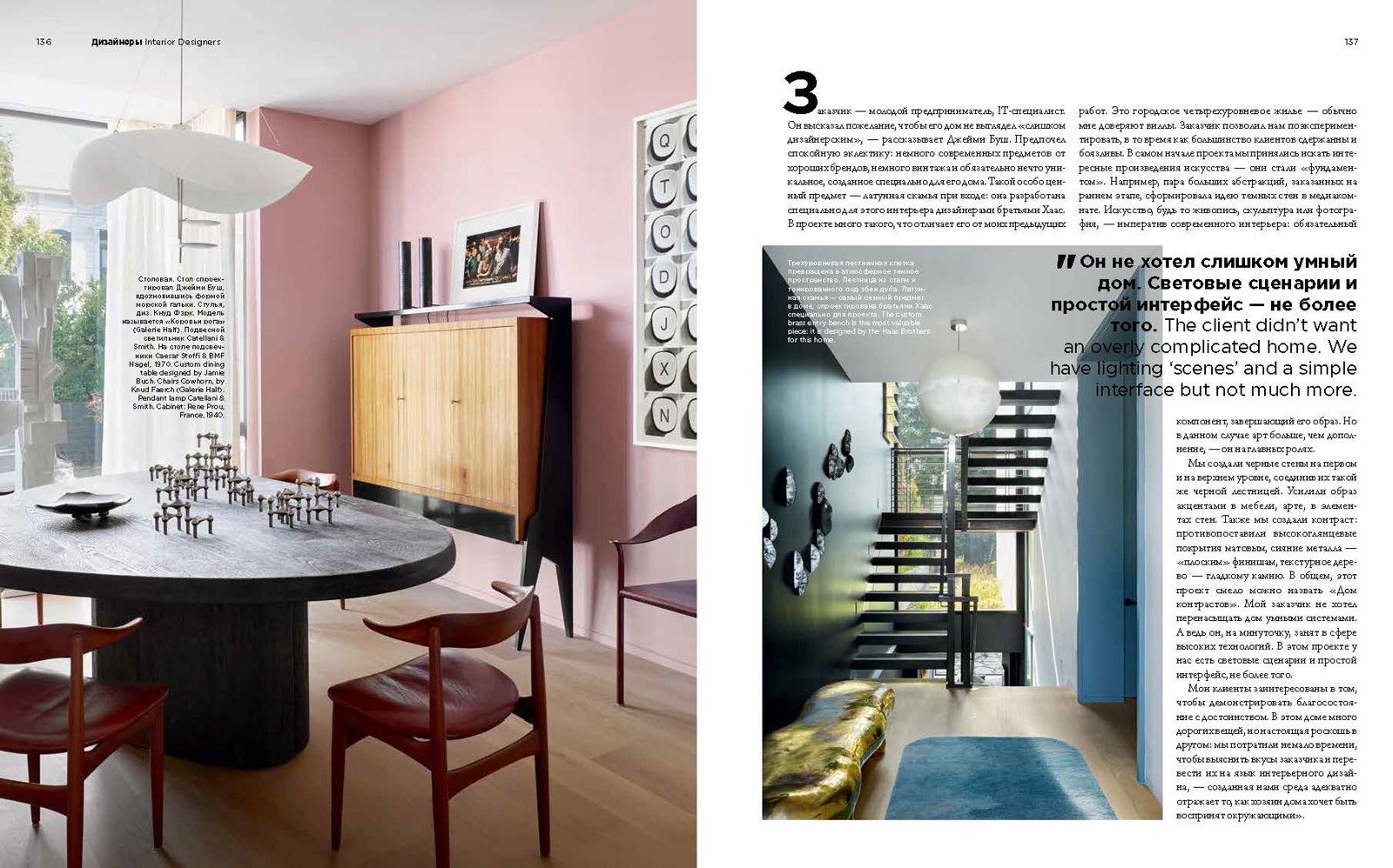 19-01-Interior+Design-Russia-pp-136-137.jpg
