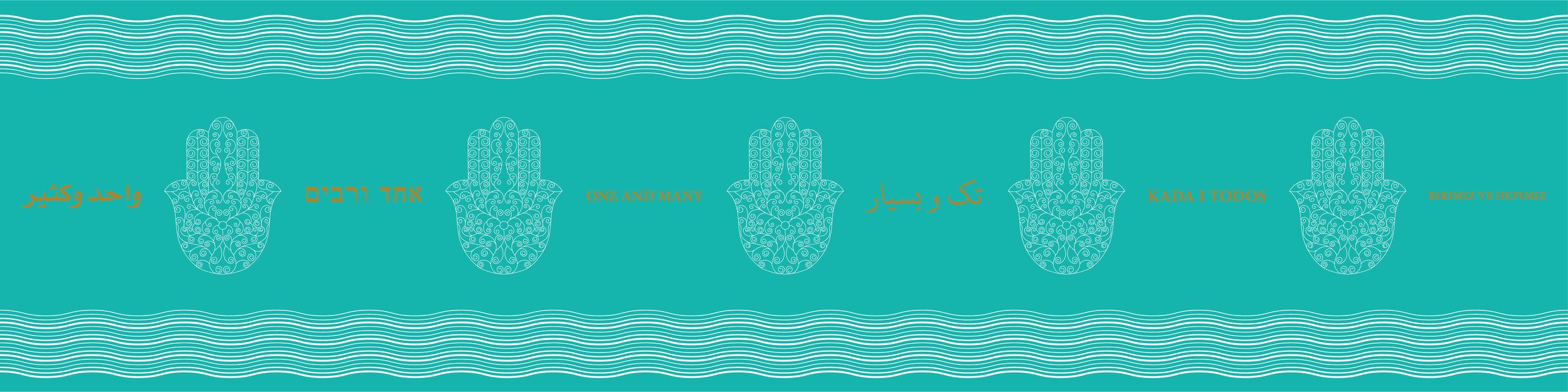 Sephardi | Mizrahi Banner (2017)