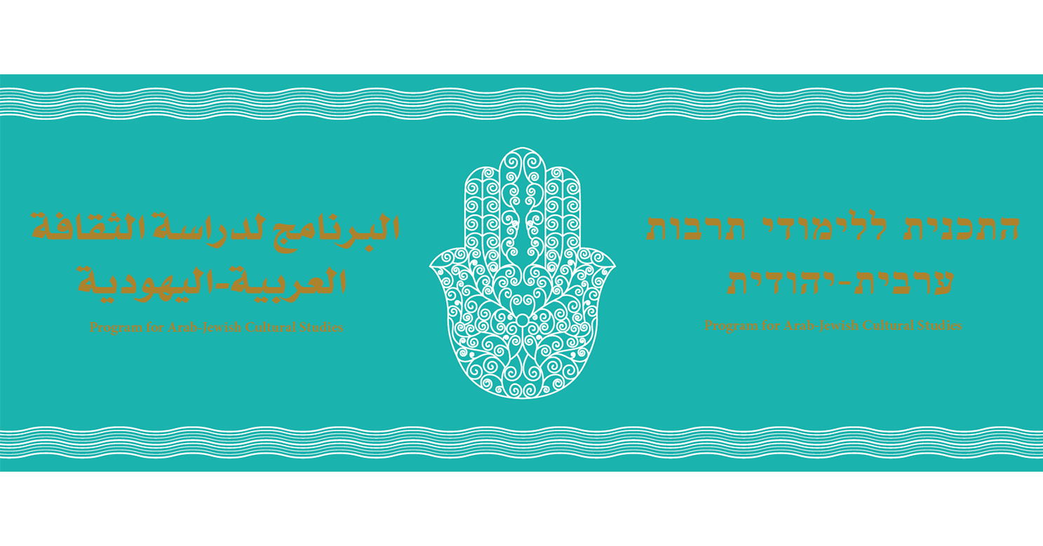 Banner adapted for The Program for Jewish-Arabic Cultural Studies @ Tel Aviv University, 2018