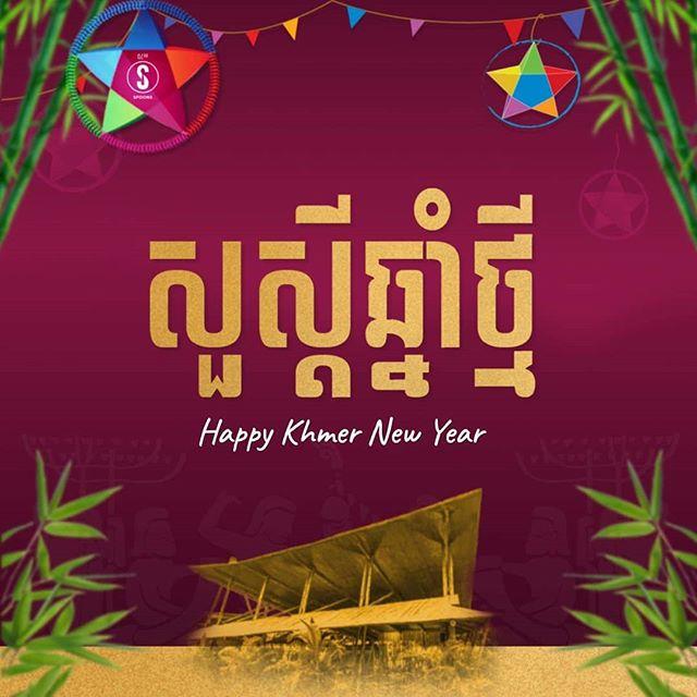សួស្តីឆ្នាំថ្មី ប្រពៃណីជាតិខ្មែរ!  Happy Khmer New Year 2019! *We will be closed on 12 to 21 April*  #egbok #goodeatingforagoodcause #spoonscambodia #spoonscafe #spoonssiemreap #spoonsegbokcafe #siemreapeats #localeats #foddie #foodstagram #instafood #instafoodie #supportlocal #finedining #eatingasia #tripstosiemreap #travelasia #discoverlocal #exploresiemreap #cambodiacusine #khmercuisine #localfood #cambodia #travelenjoyrespect #songkran #khmernewyear #songkranfestival