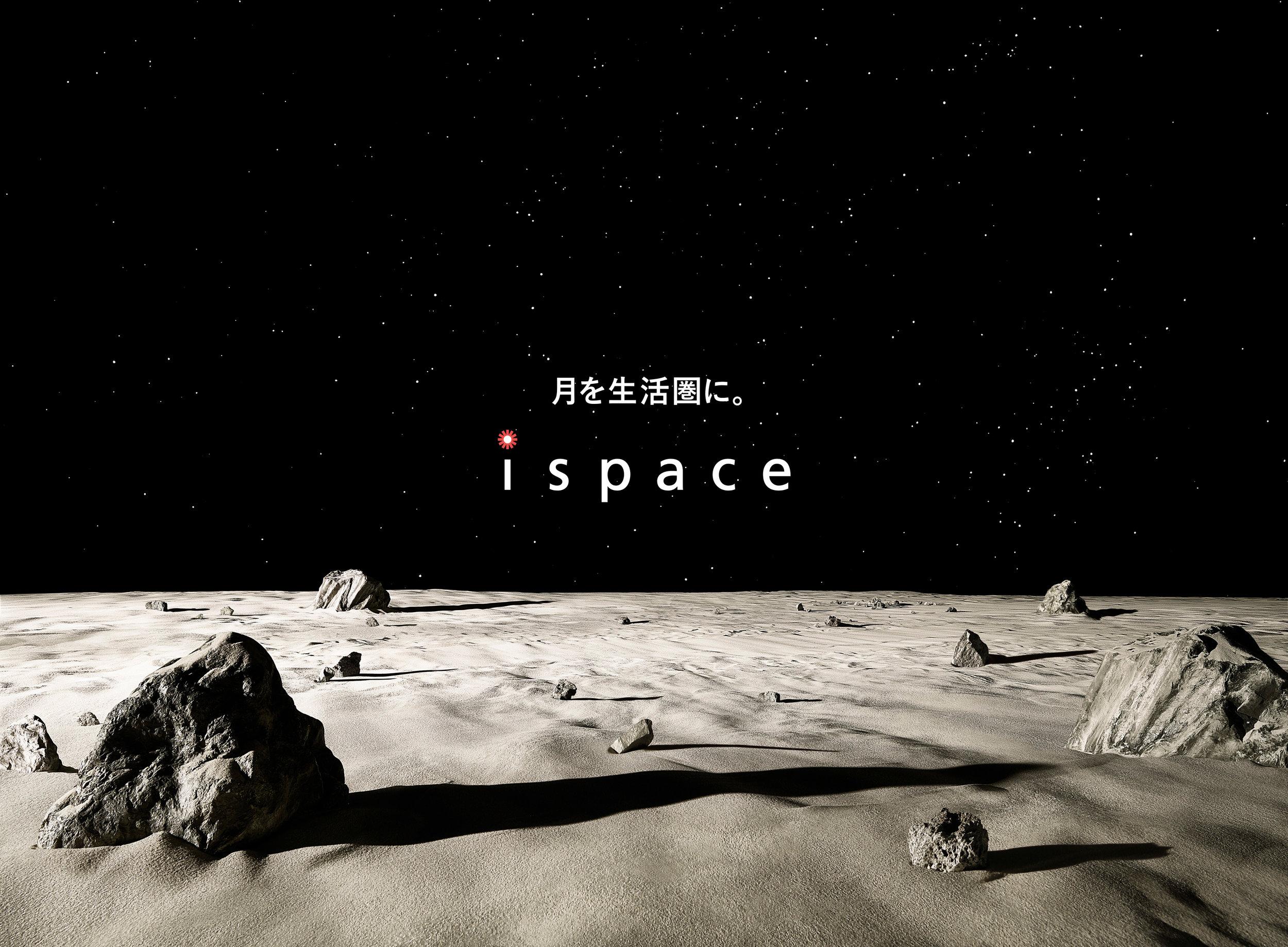 ispace-logo.jpg