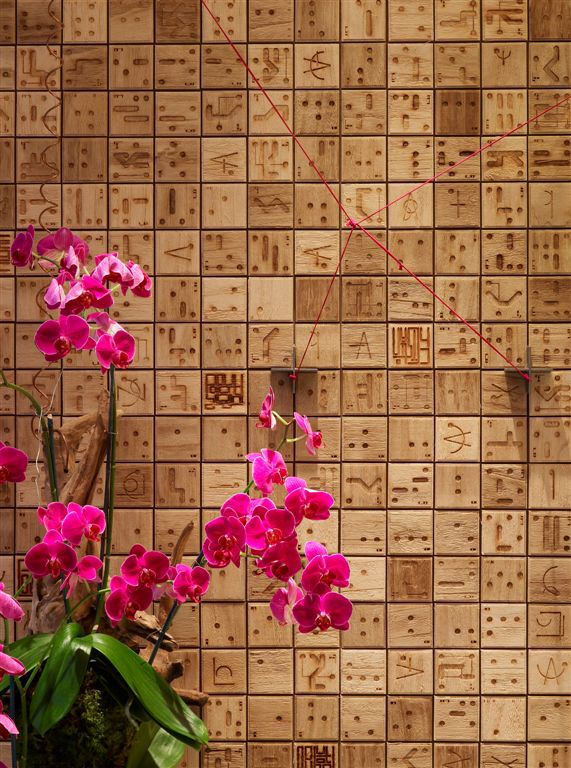 CL-wood-braille-codebox-tiles-MIAMI.jpg