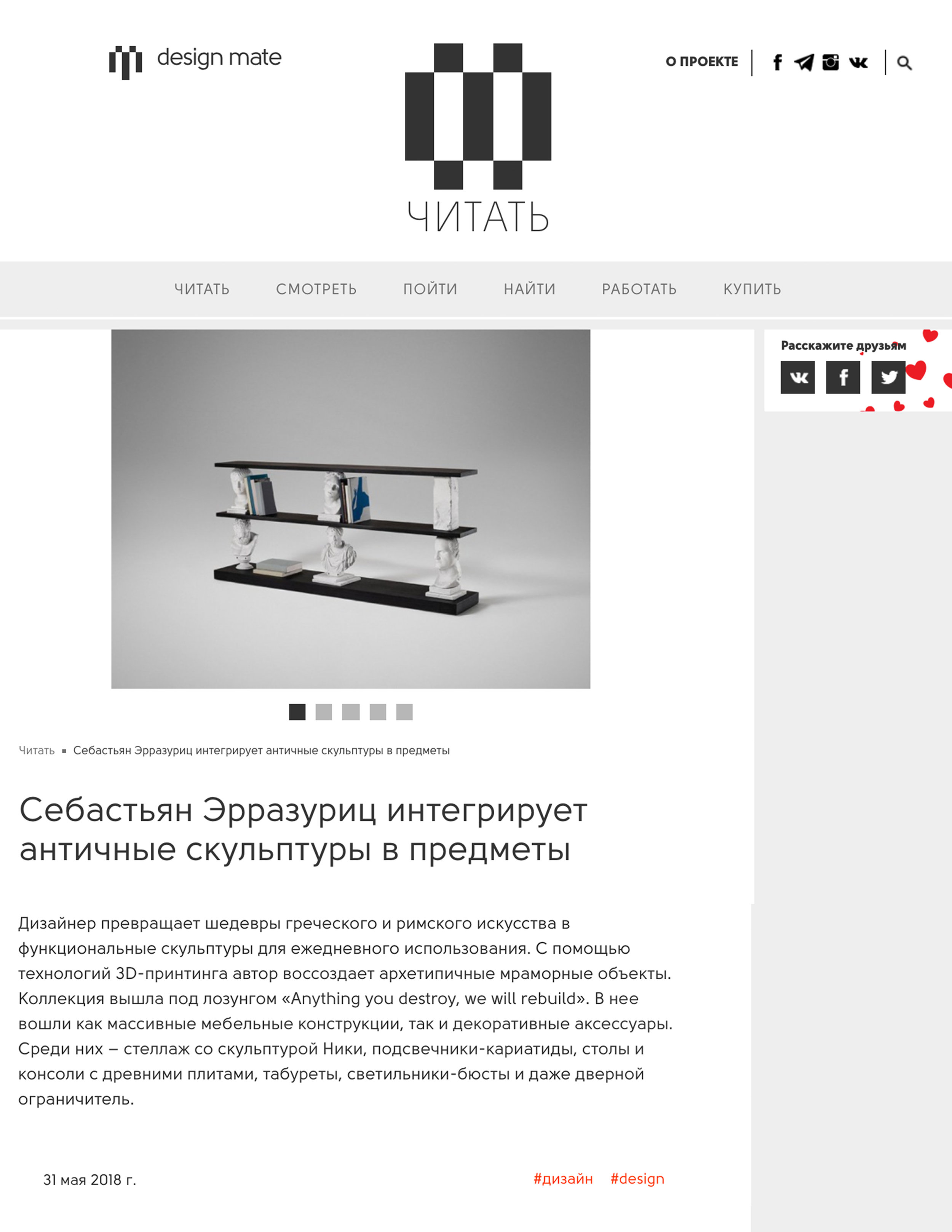 GillPress_Press_mr_DesignmateLetter_1.jpg