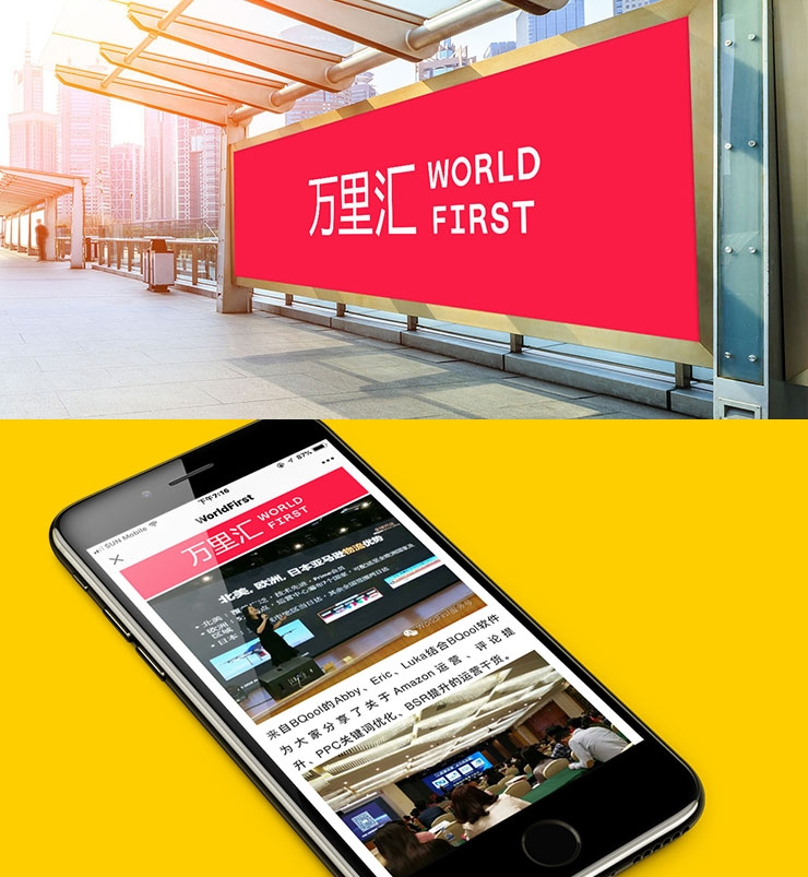 WorldFirst commits to supporting small businesses in China with launch of local brand name.jpg