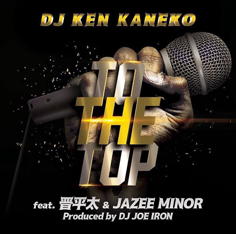 金子賢 ft. 晋平太 & JAZEE MINOR - To The Top (Produced by JOE IRON)