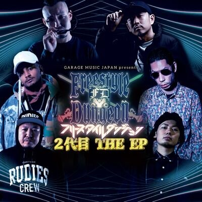 フリースタイルダンジョン 2代目 THE EP Album Cover