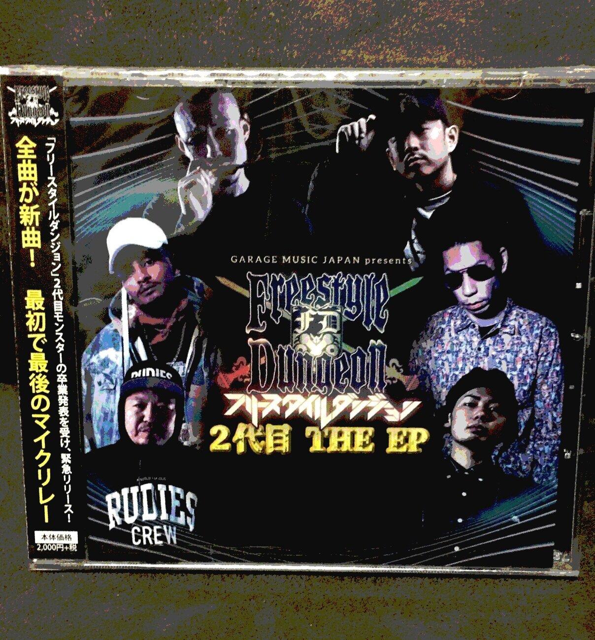 2代目モンスター「フリースタイルダンジョン 2代目 THE EP」CD