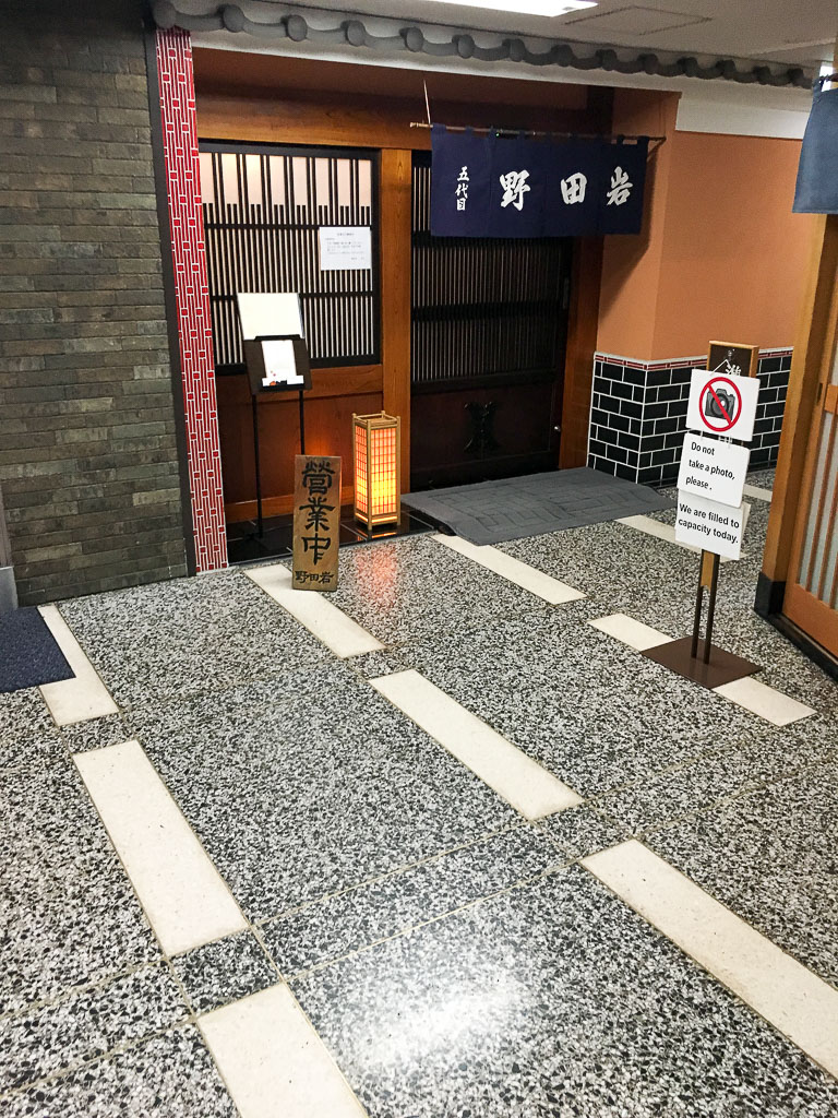 Jiro exterior- a very humble underground office/restaurant area near the subway