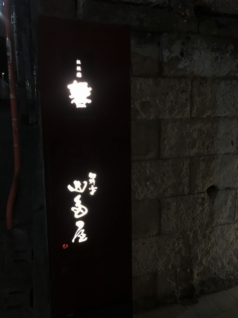 Usuki Fugu Yamadaya Exterior