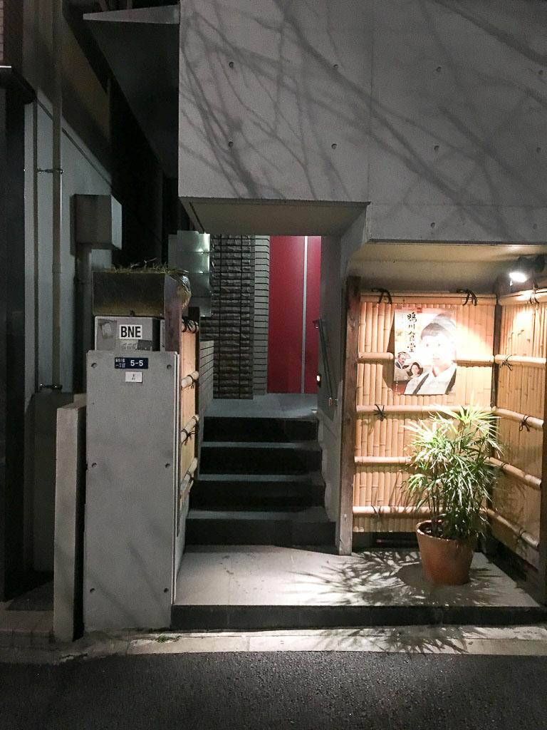 Yukimura Main Entrance