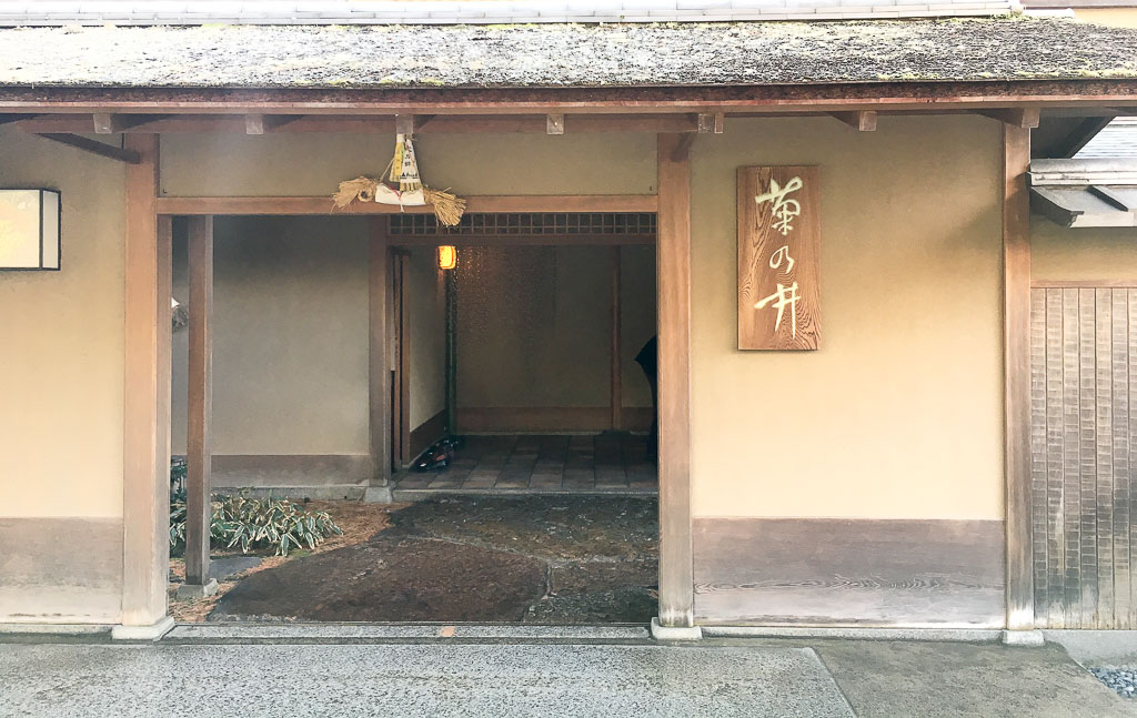 Kikunoi Honten Main Entrance