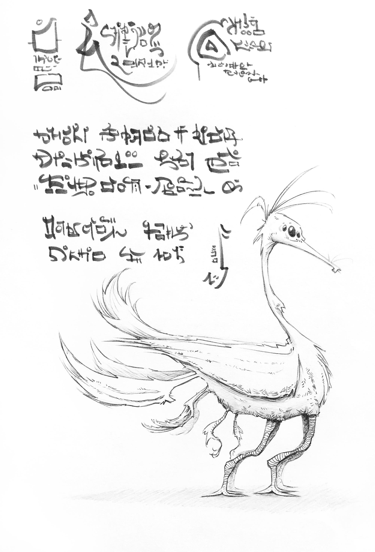 ET-calligraphy-2