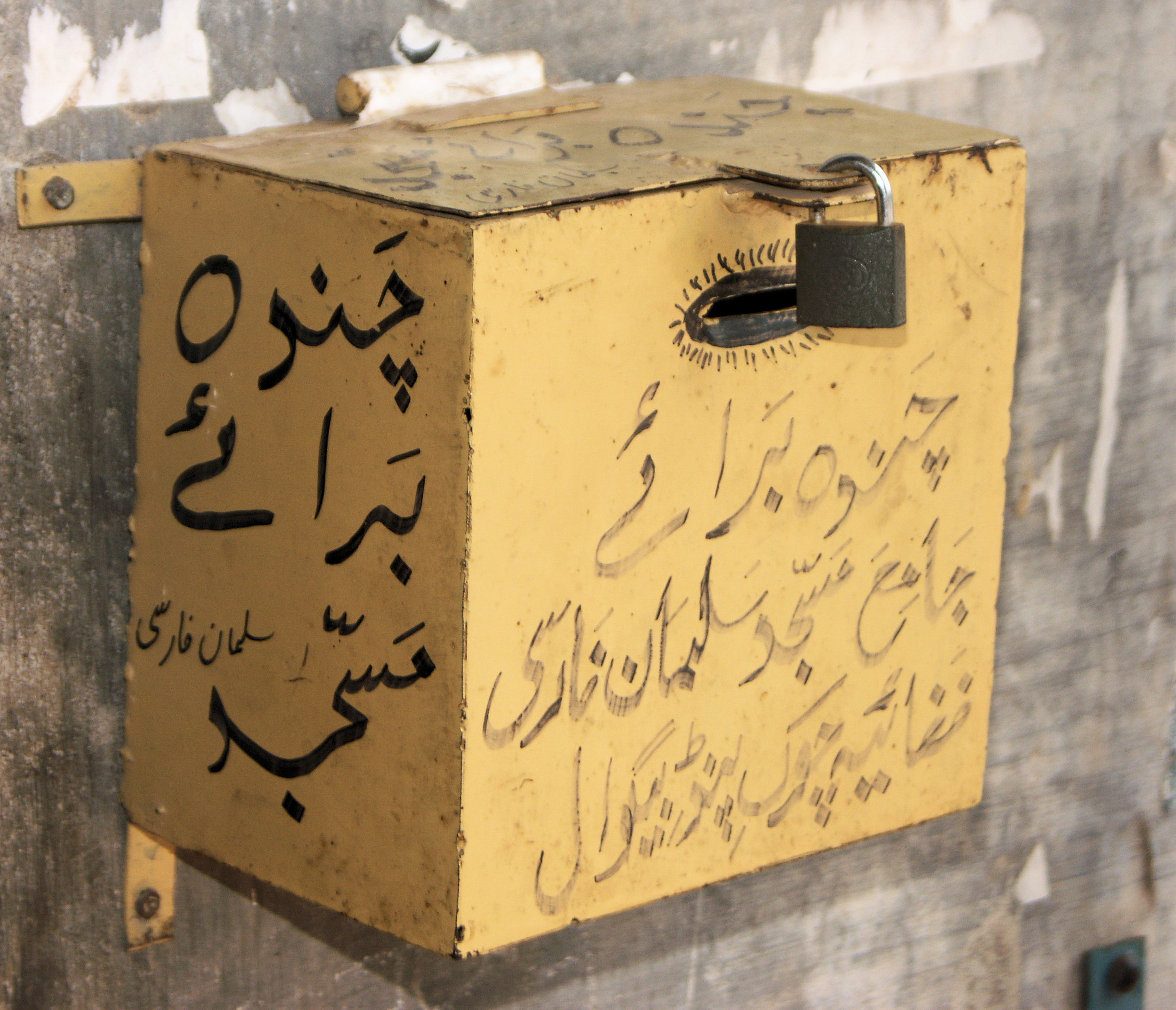 053 PB Mosque collection box.jpg