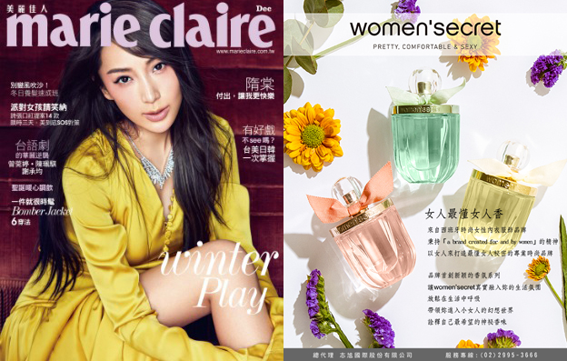 MarieClaire-women'secret-201612Edition.jpg