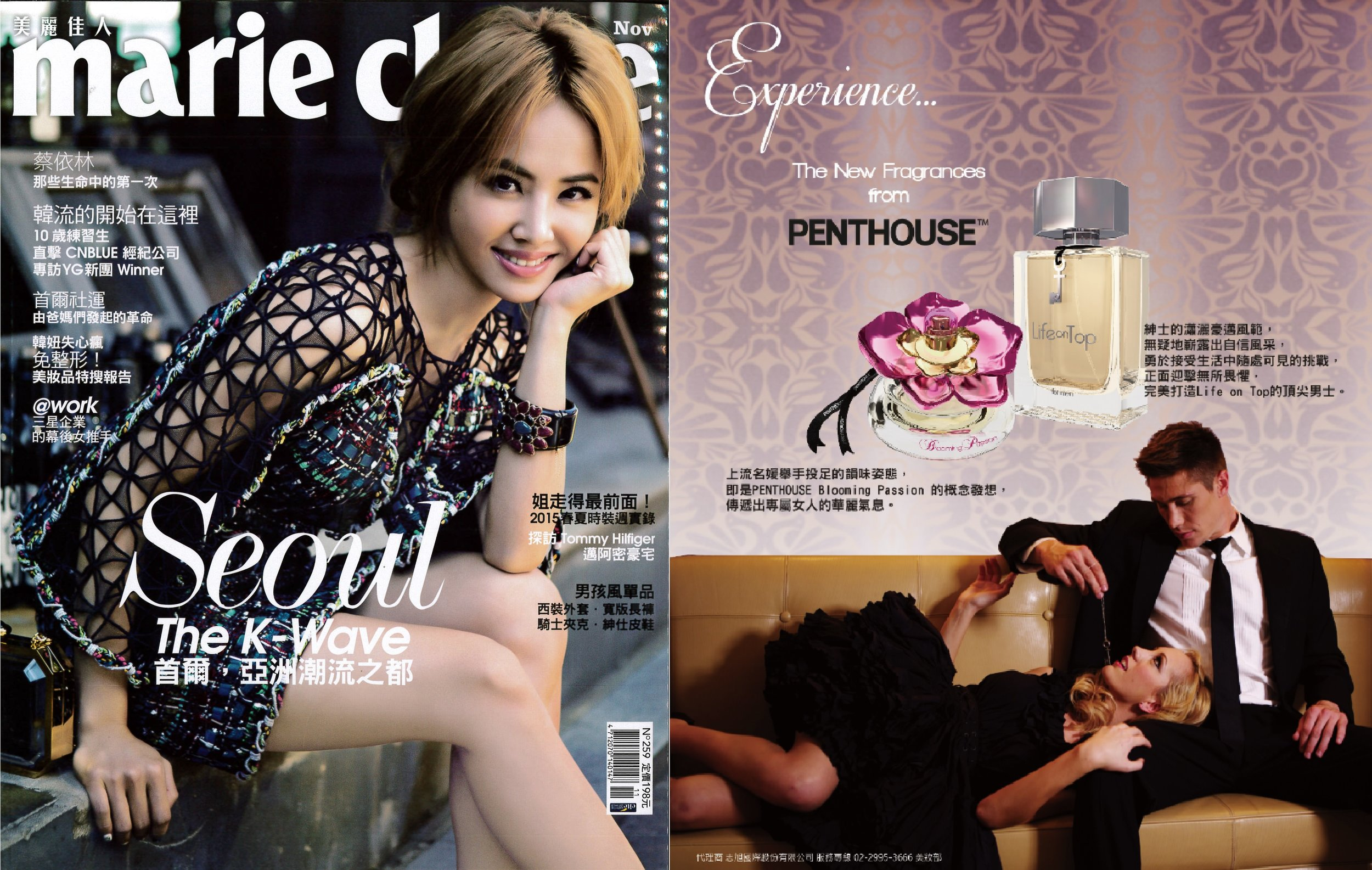 Marie Claire-2014.11號刊 (1).jpg
