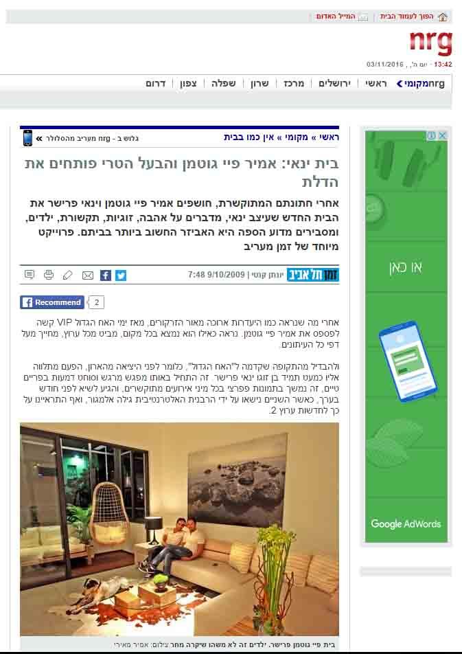 """""""NRG"""" website 2009"""