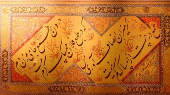 Persian Calligraphy has set the standard in Muslim art. This particular piece from Nasirolmolk Mosque in Shiraz, Iran, celebrates the country's rich poetic heritage.