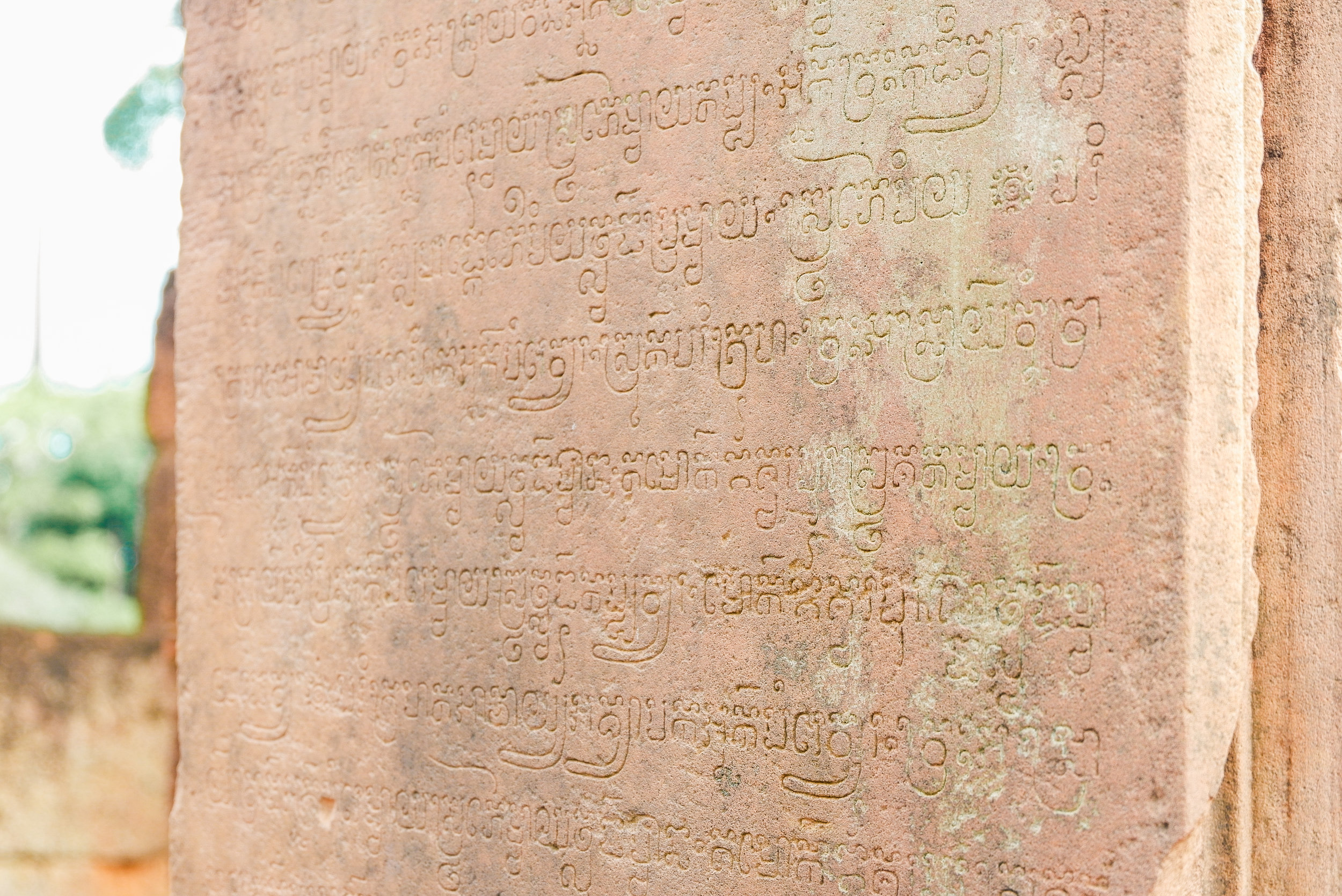 Sanskrit inscription